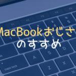 MacBookおじさんのすすめ