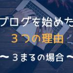 ブログを始めた3つの理由〜3まるの場合〜