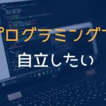 プログラミングで自立したい