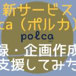 """アイキャッチ-新サービス""""polca(ポルカ)""""で登録・企画作成・支援してみた"""