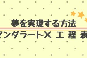 夢を実現する方法〜マンダラート×工程表〜