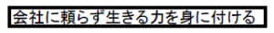 マンダラート×工程表①