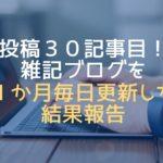 投稿30記事目!雑記ブログを1か月毎日更新した結果報告