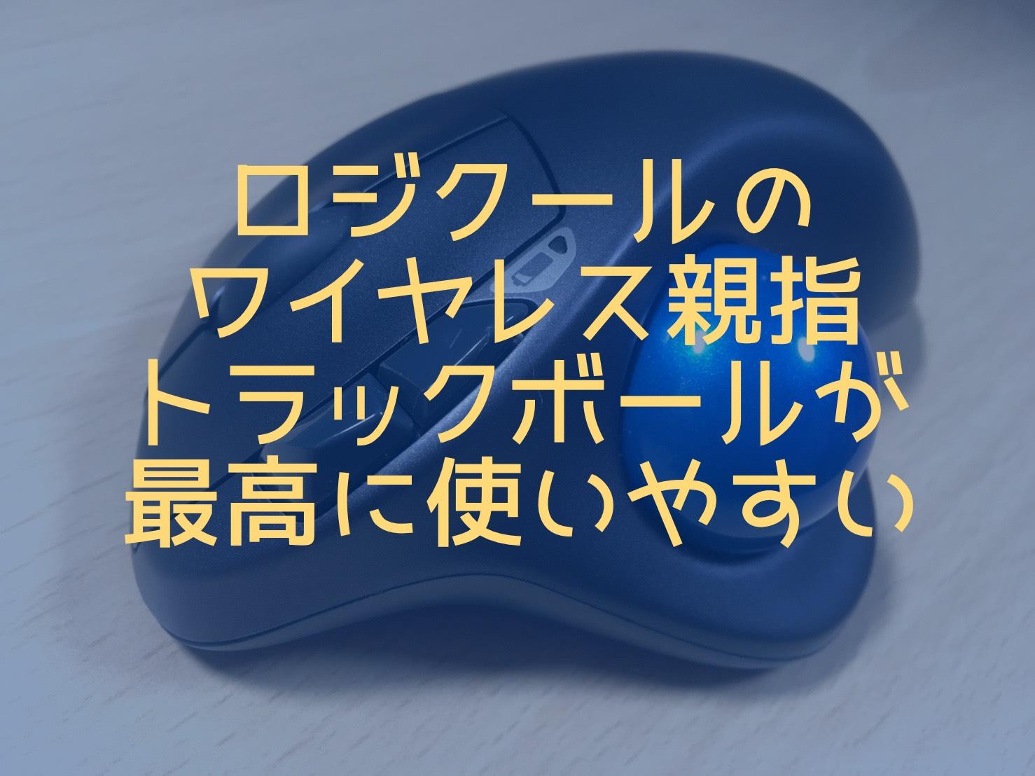 ロジクールのワイヤレス親指トラックボールが最高に使いやすい