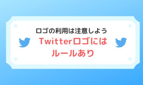 Twitterのロゴにルールあり!利用の際はご注意を