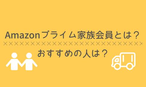 【amazonプライム】プライム家族会員ってどんなもの?おすすめの人は?