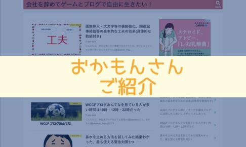 """【polca支援御礼】脱サラ目標仲間!""""おかもんさん""""のご紹介"""