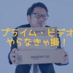 """【amazonプライム】エース""""プライム・ビデオ""""を詳しく解説!"""