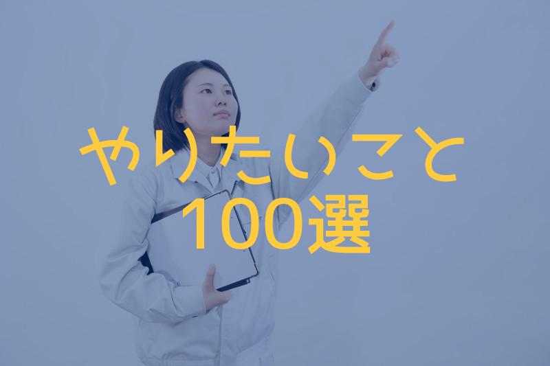 人生でやりたい100のリスト〜最高の自分になるゴール〜