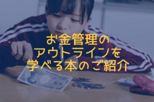 【お金を貯めるアウトライン】「ダメダメOLが資産1500万円を作るまで」を読んで