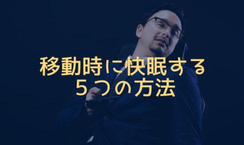 【バス・新幹線・飛行機】移動機内で快適に寝る方法5つ