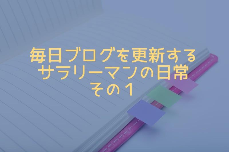 3か月毎日ブログを更新したサラリーマンブロガーの1日【スタート〜3か月編】 2