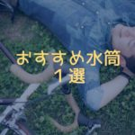 【サーモス真空断熱ケータイマグ】おすすめ水筒1選!