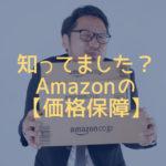 amazonのこのサービス知ってました?やさしい価格保障サービスをご紹介!
