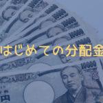 【資産運用報告】maneoからはじめての分配金が入りました【10月版】