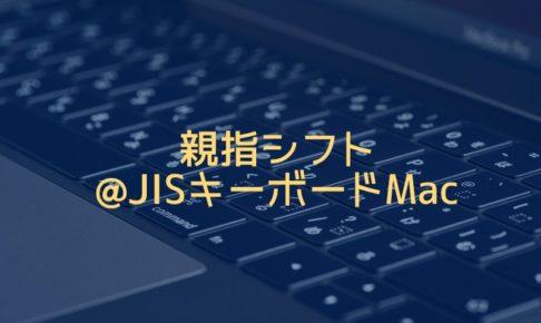 JISキーボードMacに親指シフトを導入!その手順をご紹介