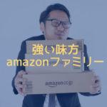 【amazonプライム】オムツやおしりふきが安い!子育ての強い味方amazonファミリー