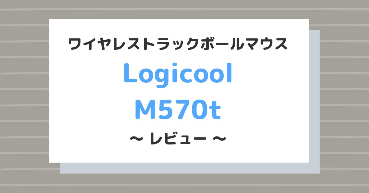 【レビュー】『M570t』ロジクールの人気ワイヤレス トラックボールマウスをレビュー!