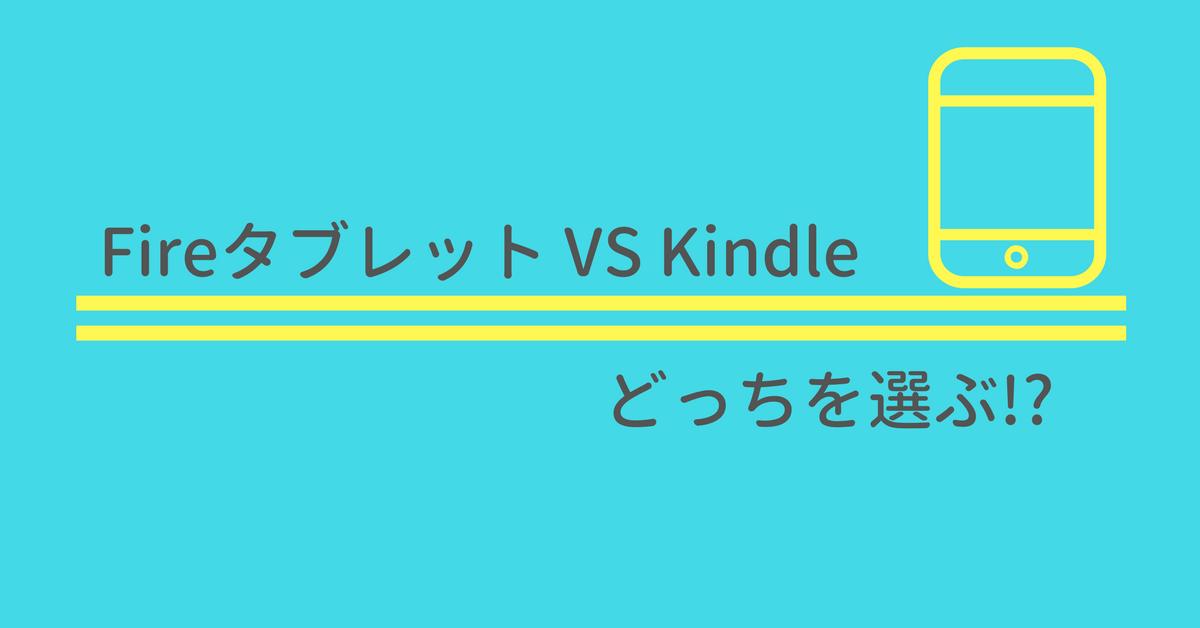 Amazon FireタブレットとKindleどっちを買うか!?違いを踏まえてアドバイス!