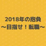 2018年の抱負〜目指せ!転職〜