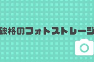 【amazonプライム】プライム・フォトが写真のNo.1ストレージ!