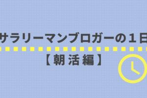 サラリーマンブロガーの1日【朝活編】