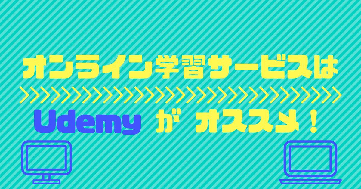 """プログラミング学習にオンラインサービス""""Udemy""""をオススメする5つの理由"""
