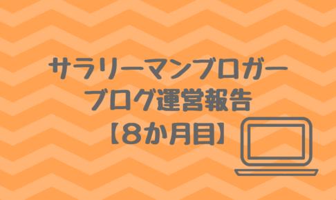 【8か月目】サラリーマンブロガーの雑記ブログ運営報告【Twitterはあたたかい】