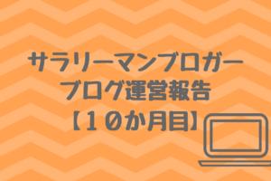 【10か月目】サラリーマンブロガーの雑記ブログ運営報告【オリジナルより模倣!】