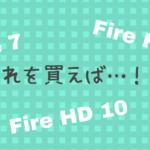 Fireタブレット3機種(7/HD8/HD10)をトコトン比較!オススメの選び方は?