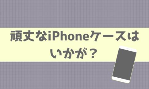 レビュー|iPhoneケースはSpigenのタフ・アーマーで決まり!
