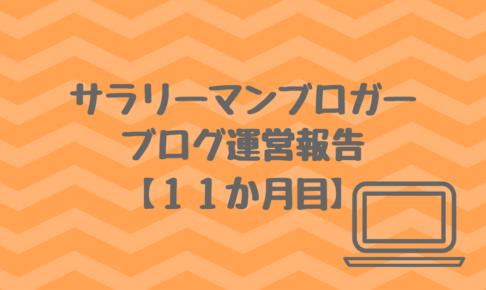 【11か月目】サラリーマンブロガーの雑記ブログ運営報告【継続は力なり】
