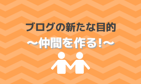 ブログの目的に仲間を作ることを追加!