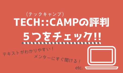 TECH CAMP(テックキャンプ)の評判5つをチェック!無料体験を受けてどうだった?