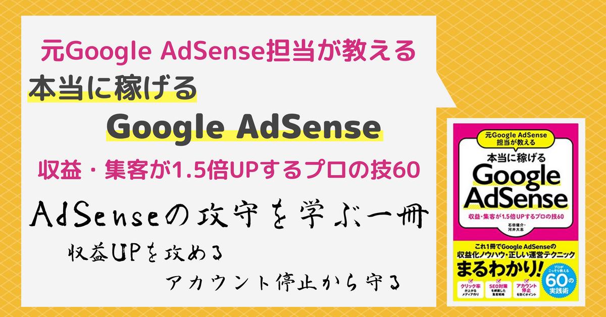 ブログ収益化に必読!『元Google AdSense担当が教える 本当に稼げるGoogle AdSense』のレビュー