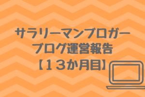 【1年1か月】サラリーマンブロガーの雑記ブログ運営報告【月1万円目前!】