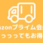 Amazonプライム会員は料金の割にすっごくお得!特典を一挙にご紹介!