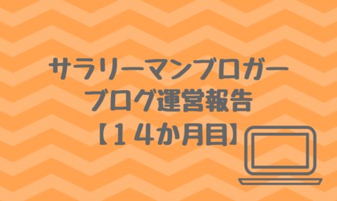 【月1万円突破!】サラリーマンブロガーの雑記ブログ運営報告【1年2か月】