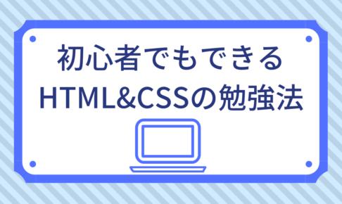 基本からわかる!初心者でもできるHTML&CSSの学び方3STEPとは?
