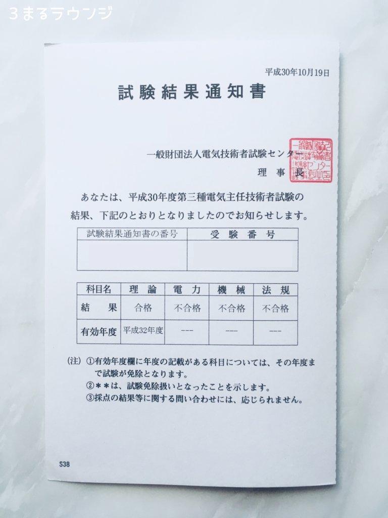 電験三種合格通知書