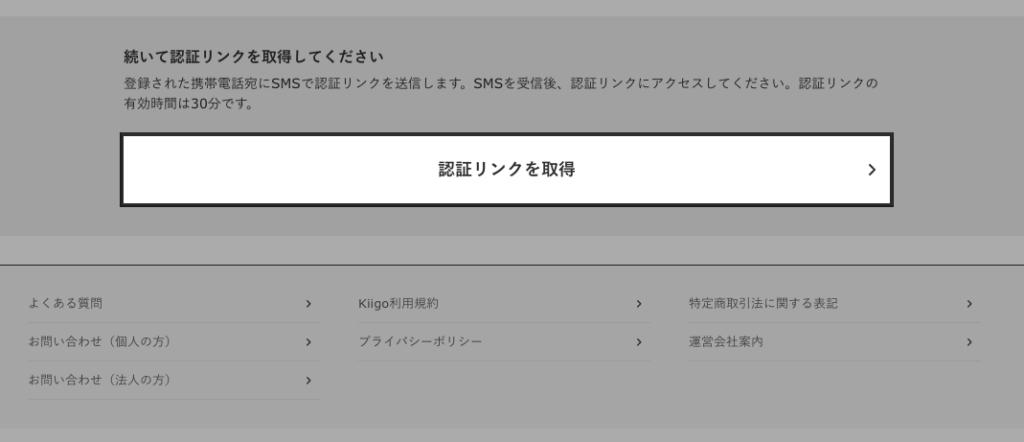 Kiigo認証リンクを取得