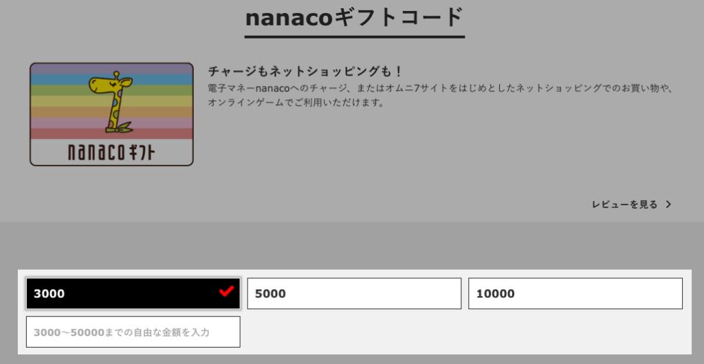 nanaco購入金額の選択