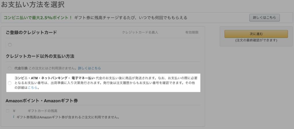 コンビニ・ATM・ネットバンク・電子マネー払い