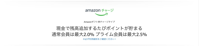 amazonギフト券チャージタイプポイント還元