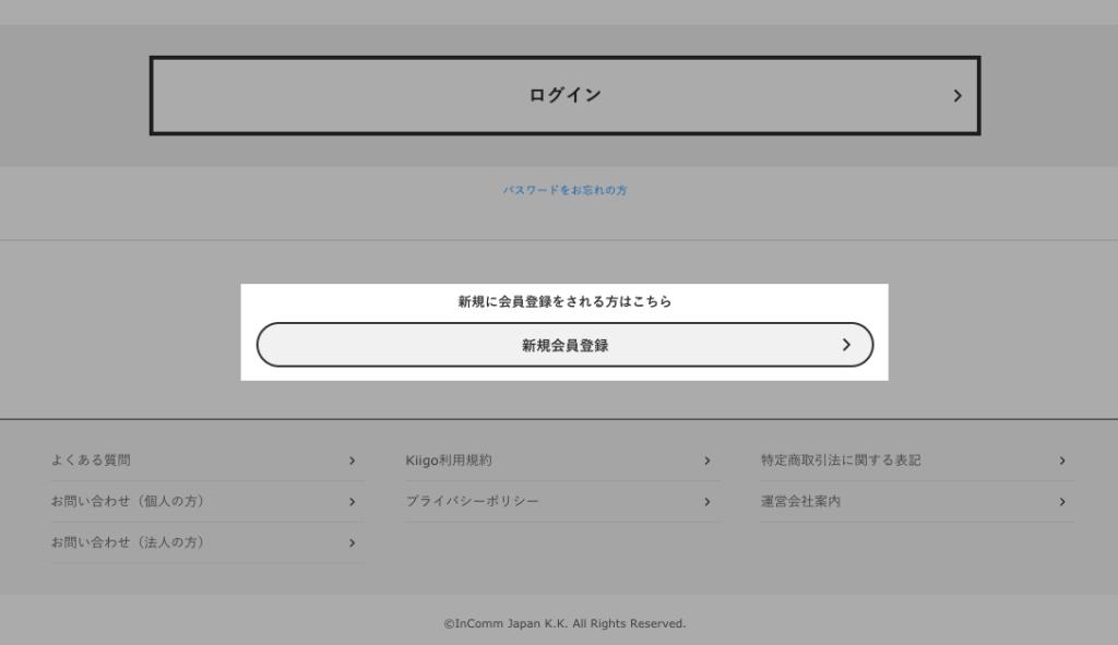 Kiigo新規会員登録