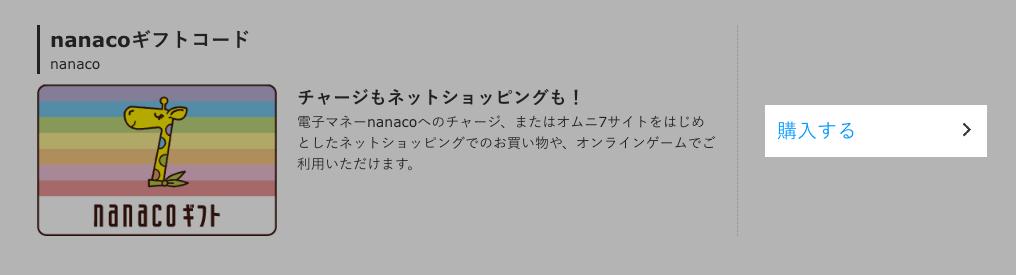 nanacoギフトコード-購入する