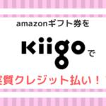 【Kiigo紹介】amazonギフト券チャージタイプをクレジットカードで購入!?【電子マネー購入サイト】