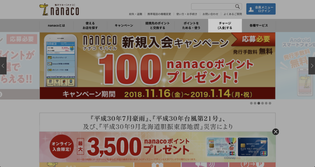 "nanacoトップ>チャージする"" width=""728″ height=""387″ class=""aligncenter size-large wp-image-2218″></a></p> <p>そうすると、チャージ方法が表示されるので、その中から『nanacoギフトからチャージ』を選びます。</p> <a onclick="