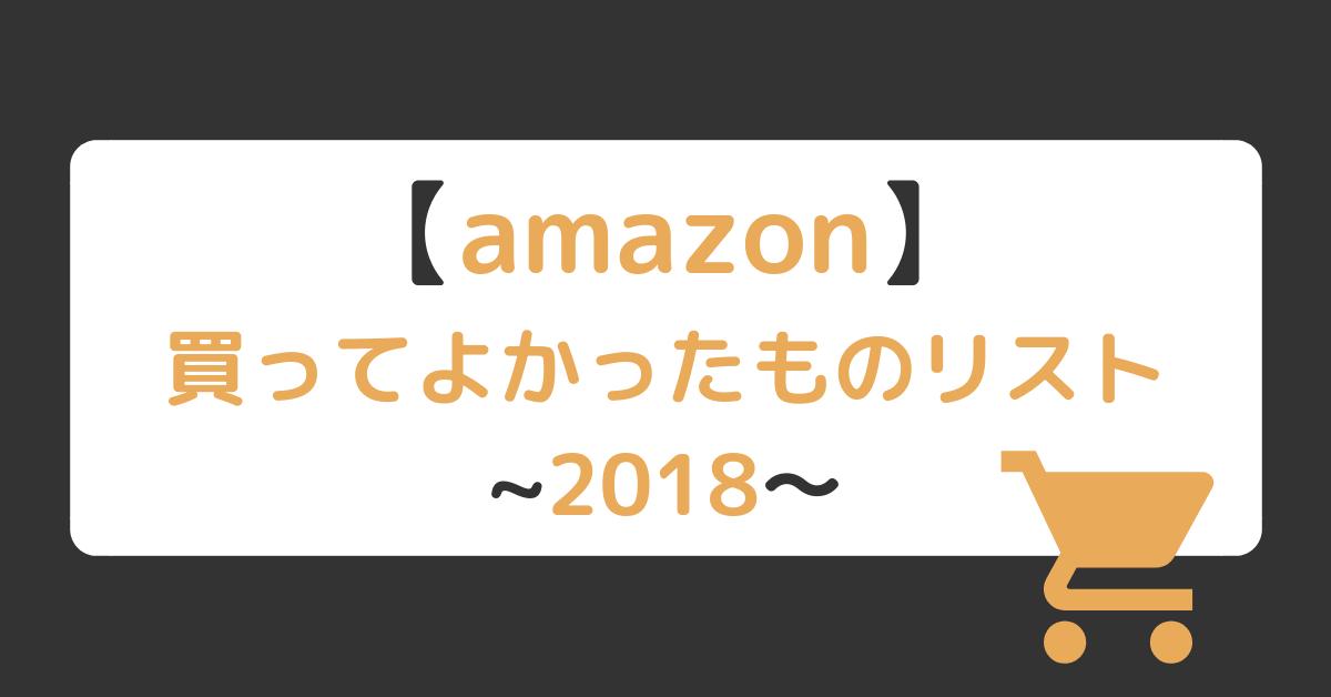 【2018年版】amazonで買ってよかった5つのものたち【まとめ】