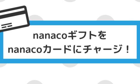 nanacoギフトカードチャージ方法【わかれば簡単!】